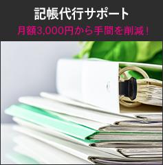 記帳代行サポート 月額3,000円から手間を削減!